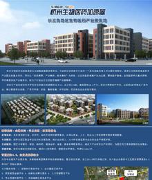 杭州生物医药加速器