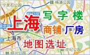 上海写字楼、商铺、厂房地图