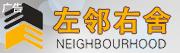 杭州左邻右舍