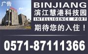 滨江慧港科技园写字楼