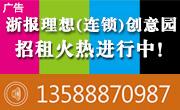 浙报理想创意产业园