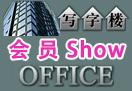 杭州写字楼楼盘专页展示