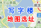 杭州写字楼地图选址