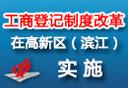杭州高新区(滨江)实施工商登记制度改革