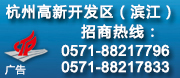 杭州高新区(滨江)政府招商专栏