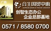 杭州合生国贸中心写字楼