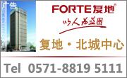 杭州复地・北城中心写字楼