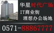 杭州华星时代广场写字楼