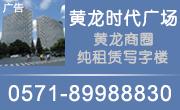 杭州黄龙时代广场写字楼