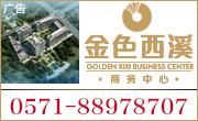 杭州金色西溪商务中心写字楼