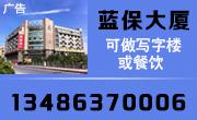 杭州蓝保大厦写字楼