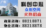 杭州科创中心写字楼