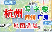 杭州写字楼、商铺、厂房地图