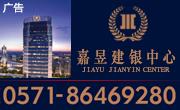杭州嘉昱建银中心写字楼