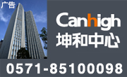 杭州坤和中心写字楼