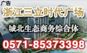 浙江三立时代广场写字楼