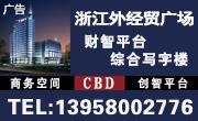 浙江外经贸广场写字楼