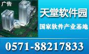 杭州天堂软件园写字楼