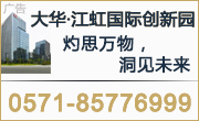 大华・江虹国际创新园写字楼