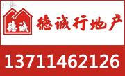 广州德诚行地产代理有限公司环市东路分公司