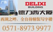 杭州德力西大厦写字楼