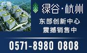 杭州绿谷・杭州东部创新中心写字楼