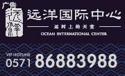杭州远洋国际中心写字楼