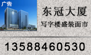 杭州东冠大厦写字楼