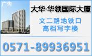 杭州大华・华领国际大厦写字楼