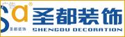 浙江圣都家居装饰有限公司