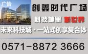 杭州创鑫时代广场写字楼