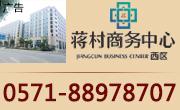 杭州蒋村商务中心写字楼