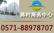 蒋村商务中心写字楼