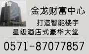 杭州金龙财富中心写字楼