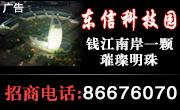 杭州东信科技园写字楼