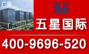 杭州五星国际写字楼