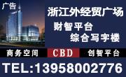 浙江外经贸广场