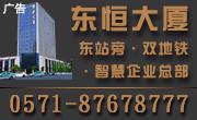 杭州东恒大厦写字楼