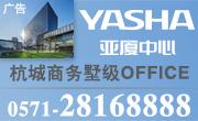 杭州亚厦中心写字楼