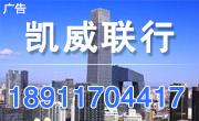 北京凯威联行房地产经纪有限公司