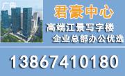 杭州君豪中心写字楼