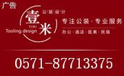 杭州壹米装饰工程有限公司
