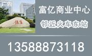 杭州富亿商业中心写字楼