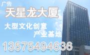 杭州天星龙大厦写字楼
