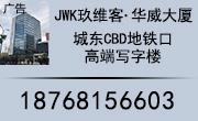 杭州JWK玖维客・华威大厦写字楼