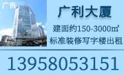 杭州广利大厦写字楼