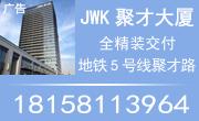 JWK聚才大厦