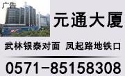 杭州元通大厦写字楼