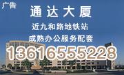 杭州通达大厦写字楼