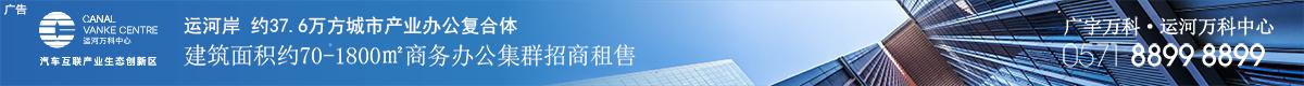 杭州运河万科中心写字楼